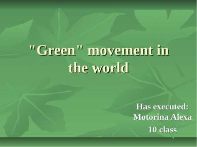 """Green"" movement in the world Has executed: Motorina Alexa 10 class"