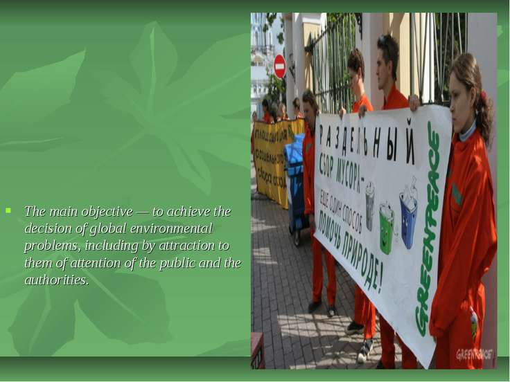 The main objective — to achieve the decision of global environmental problems...