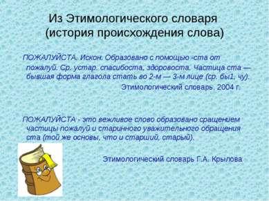 Из Этимологического словаря (история происхождения слова) ПОЖАЛУЙСТА. Искон. ...