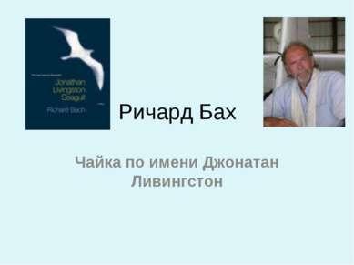 Ричард Бах Чайка по имени Джонатан Ливингстон
