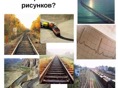В чем различие рисунков?