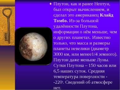 Плутон, как и ранее Нептун, был открыт вычислением, и сделал это американец К...
