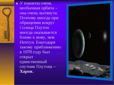 У планеты очень необычная орбита – она очень вытянута. Поэтому иногда при обр...