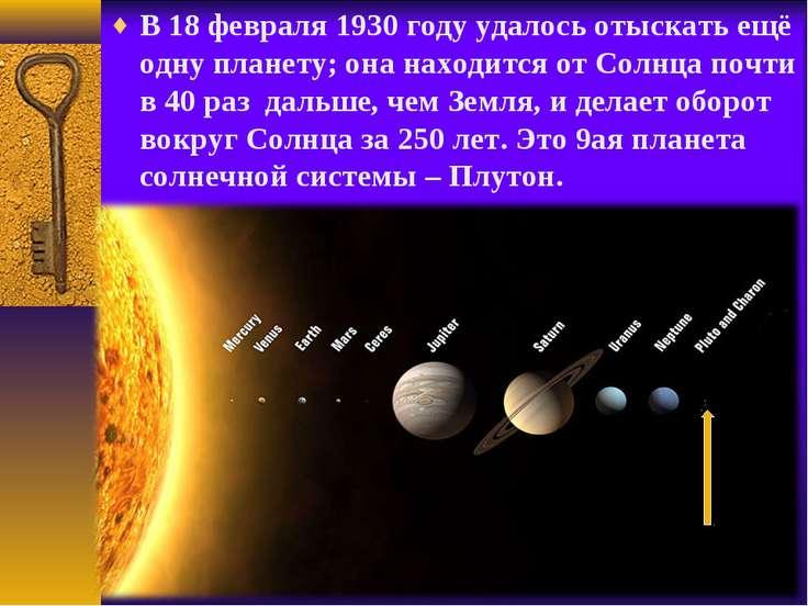 В 18 февраля 1930 году удалось отыскать ещё одну планету; она находится от Со...