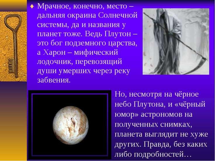 Мрачное, конечно, место – дальняя окраина Солнечной системы, да и названия у ...