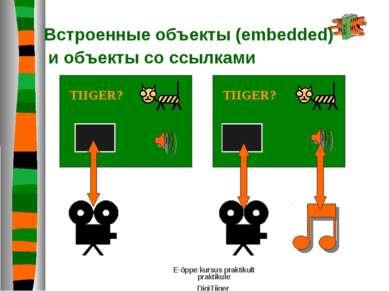 E-õppe kursus praktikult praktikule DigiTiiger Встроенные объекты (embedded) ...