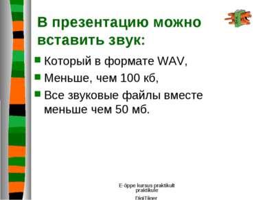 E-õppe kursus praktikult praktikule DigiTiiger В презентацию можно вставить з...