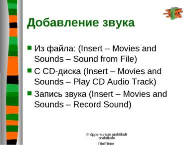 E-õppe kursus praktikult praktikule DigiTiiger Добавление звука Из файла: (In...