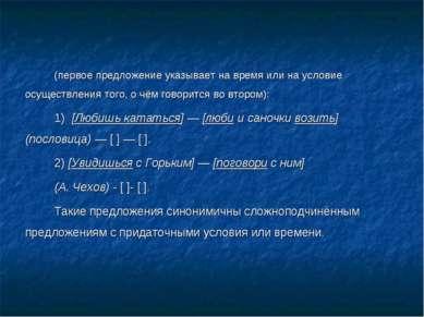 (первое предложение указывает на время или на условие осуществления того, о ч...