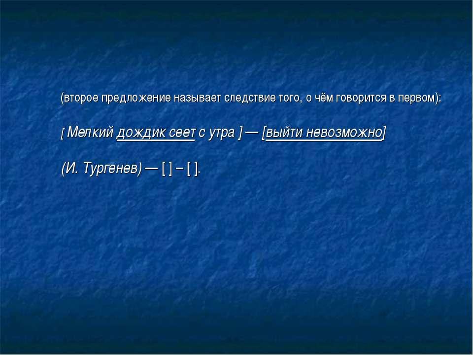 (второе предложение называет следствие того, о чём говорится в первом): [ Мел...