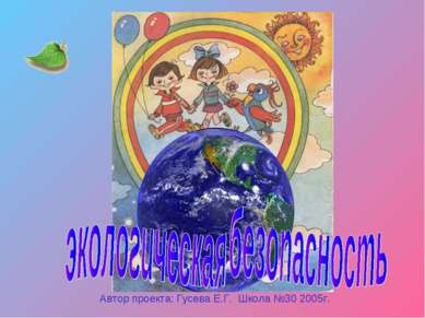 Автор проекта: Гусева Е.Г. Школа №30 2005г.