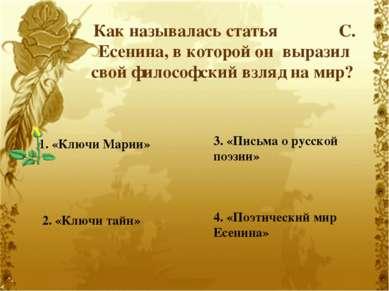Как называлась статья С. Есенина, в которой он выразил свой философский взляд...
