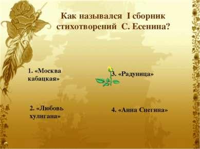 Как назывался I сборник стихотворений С. Есенина? 1. «Москва кабацкая» 2. «Лю...