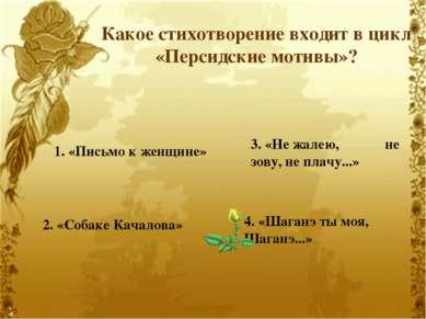 Какое стихотворение входит в цикл «Персидские мотивы»? 1. «Письмо к женщине» ...
