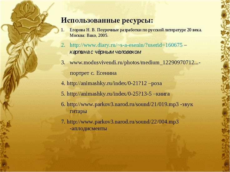Использованные ресурсы: Егорова Н. В. Поурочные разработки по русской литерат...