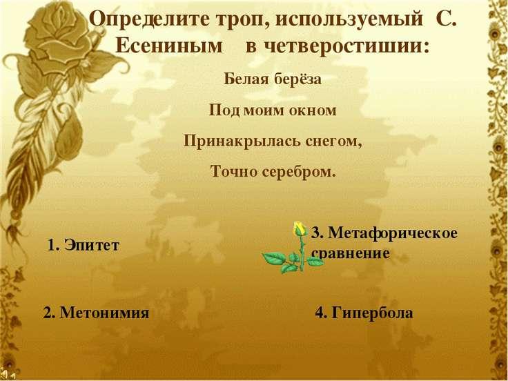 Определите троп, используемый С. Есениным в четверостишии: Белая берёза Под м...
