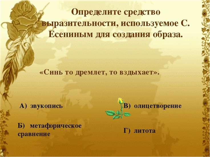 Определите средство выразительности, используемое С. Есениным для создания об...