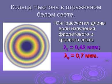 Кольца Ньютона в отраженном белом свете. Юнг рассчитал длины волн излучения ф...