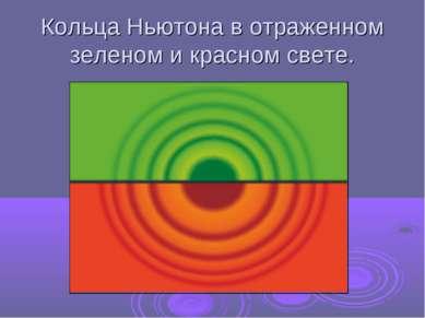 Кольца Ньютона в отраженном зеленом и красном свете.