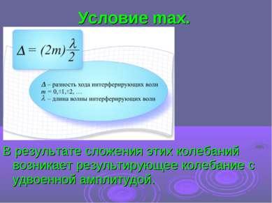 Условие max. В результате сложения этих колебаний возникает результирующее ко...