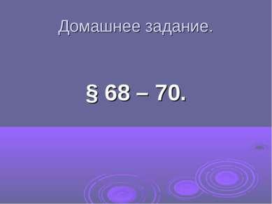 Домашнее задание. § 68 – 70.
