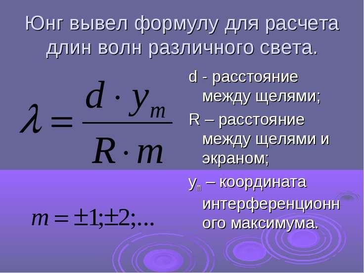 Юнг вывел формулу для расчета длин волн различного света. d - расстояние межд...