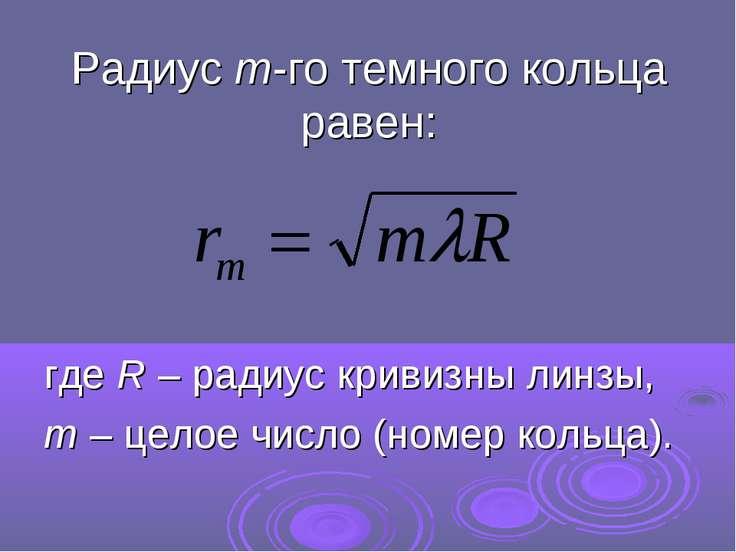 Радиус m-го темного кольца равен: где R – радиус кривизны линзы, m – целое чи...