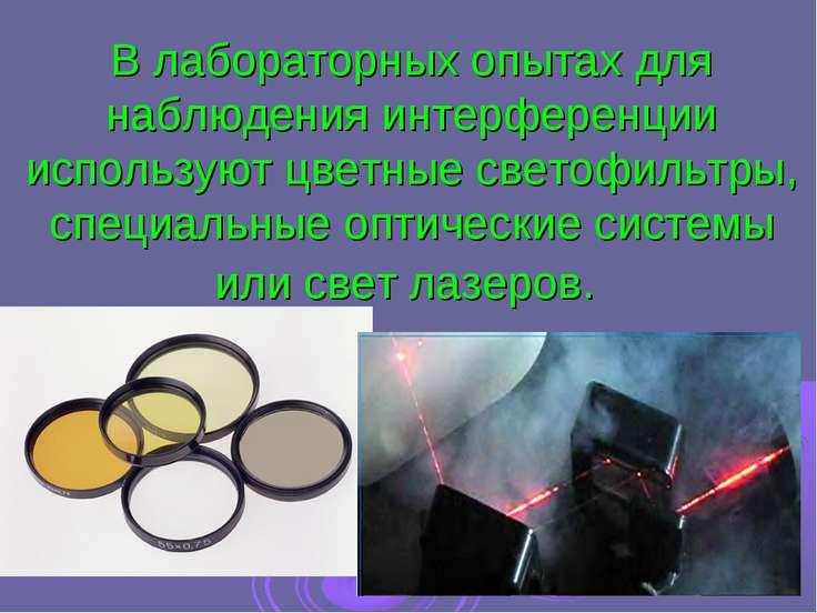 В лабораторных опытах для наблюдения интерференции используют цветные светофи...