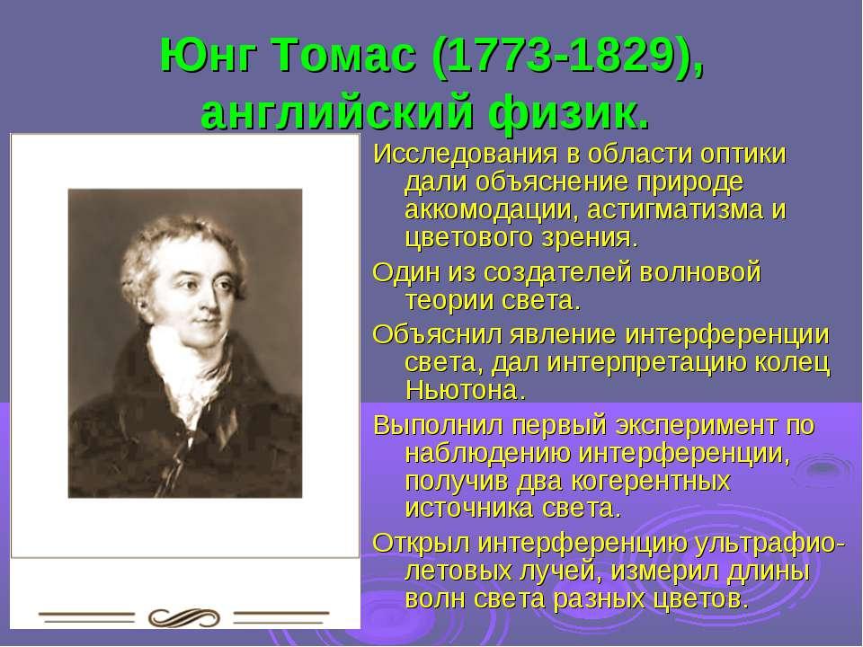 Юнг Томас (1773-1829), английский физик. Исследования в области оптики дали о...