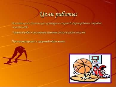 Цели работы: Показать роль физической культуры и спорта в формировании здоров...