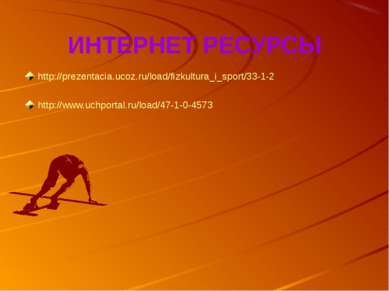 ИНТЕРНЕТ РЕСУРСЫ http://prezentacia.ucoz.ru/load/fizkultura_i_sport/33-1-2 ht...