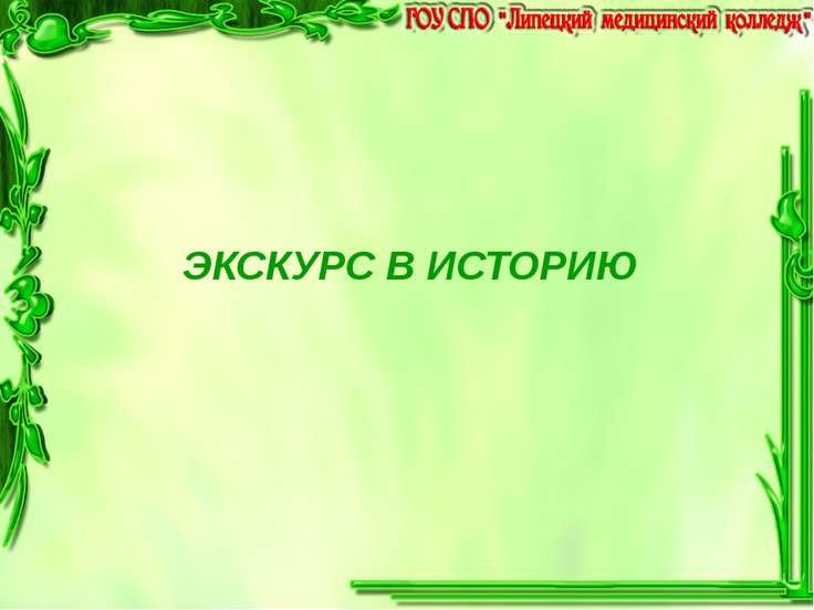 ЭКСКУРС В ИСТОРИЮ