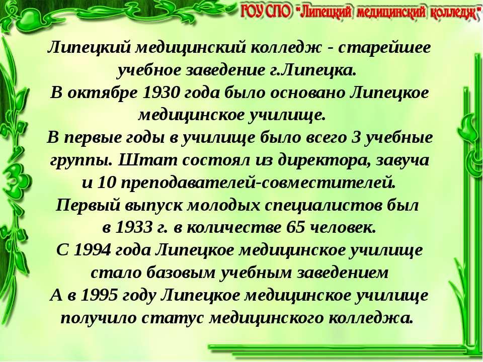 Липецкий медицинский колледж - старейшее учебное заведение г.Липецка. В октяб...