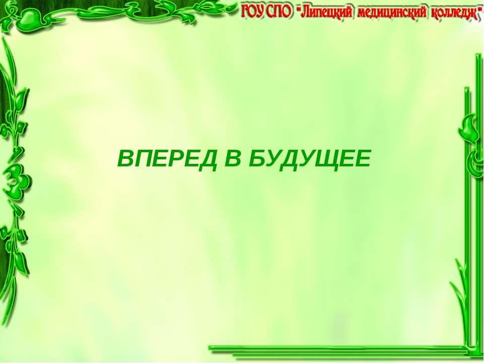 ВПЕРЕД В БУДУЩЕЕ