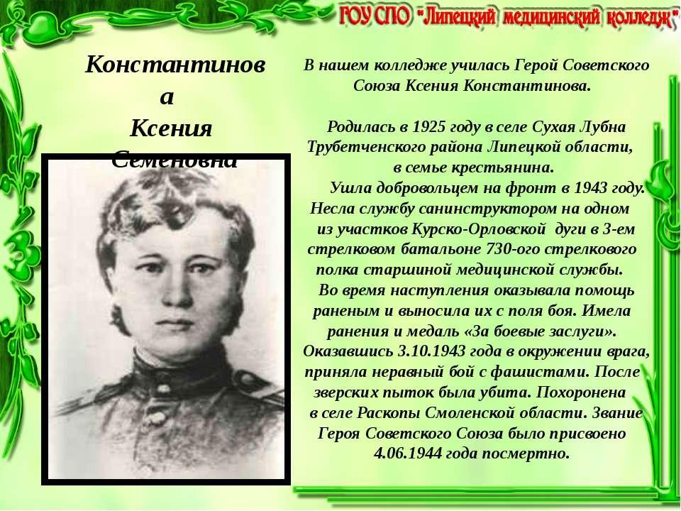 В нашем колледже училась Герой Советского Союза Ксения Константинова. Родилас...