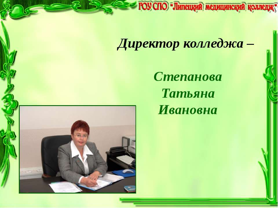 Директор колледжа – Степанова Татьяна Ивановна