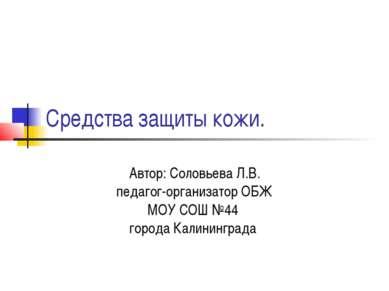 Средства защиты кожи. Автор: Соловьева Л.В. педагог-организатор ОБЖ МОУ СОШ №...