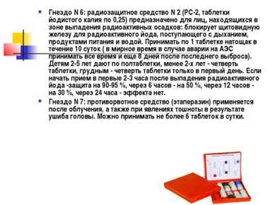 Гнездо N 6: радиозащитное средство N 2 (РС-2, таблетки йодистого калия по 0,2...