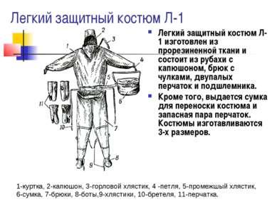 Легкий защитный костюм Л-1 Легкий защитный костюм Л-1 изготовлен из прорезине...