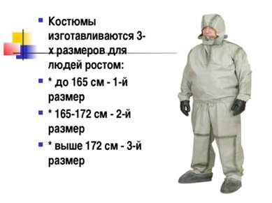 Костюмы изготавливаются 3-х размеров для людей ростом: * до 165 см - 1-й разм...