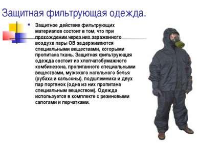 Защитная фильтрующая одежда. Защитное действие фильтрующих материалов состоит...