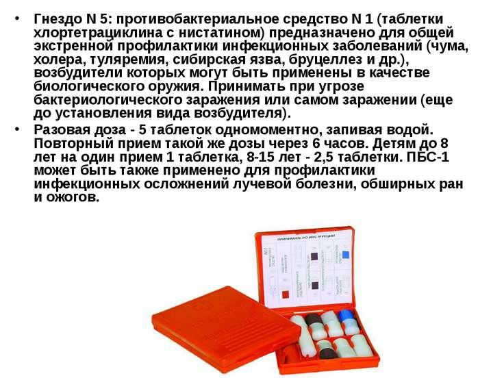 Гнездо N 5: противобактериальное средство N 1 (таблетки хлортетрациклина с ни...