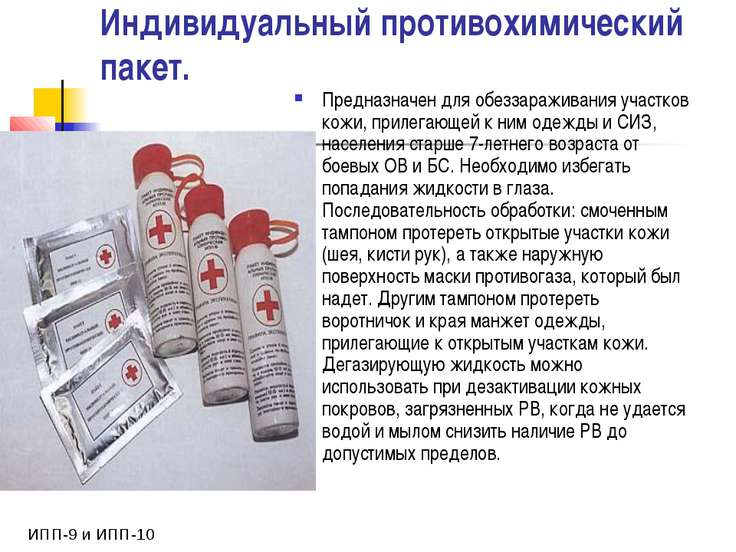 Индивидуальный противохимический пакет. Предназначен для обеззараживания учас...