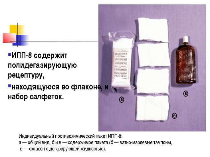 Индивидуальный противохимический пакет ИПП-8: а— общий вид, б и в— содержим...