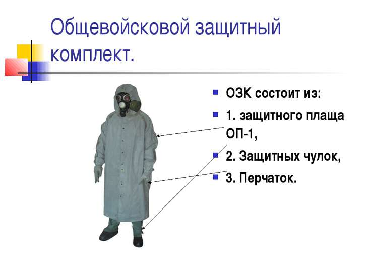 Общевойсковой защитный комплект. ОЗК состоит из: 1. защитного плаща ОП-1, 2. ...