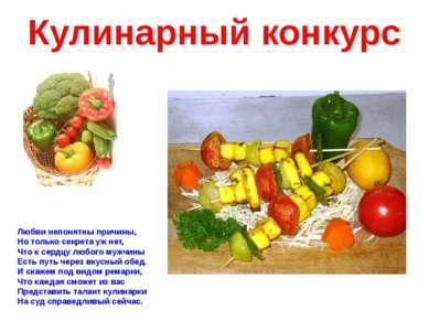 Кулинарный конкурс Любви непонятны причины, Но только секрета уж нет, Что к с...