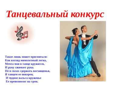 Такое лишь может присниться: Как взгляд мимолетный легка, Мечта моя в танце к...