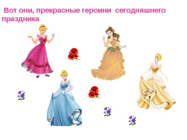 Вот они, прекрасные героини сегодняшнего праздника