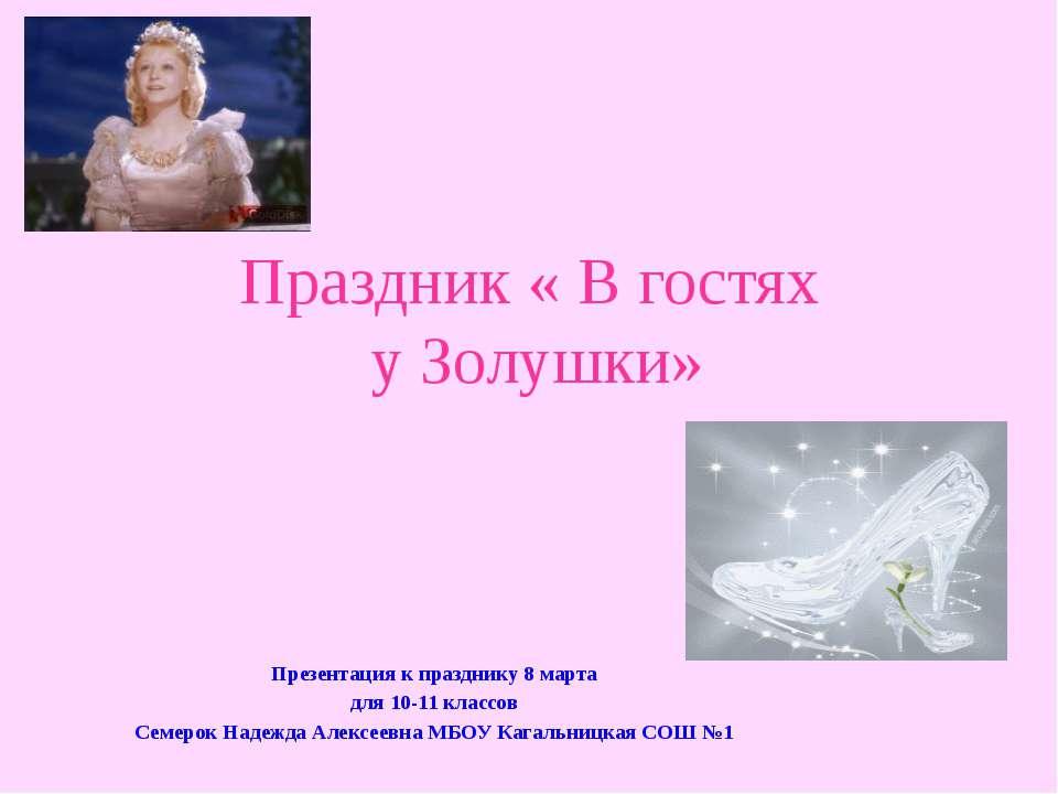 Праздник « В гостях у Золушки» Презентация к празднику 8 марта для 10-11 клас...