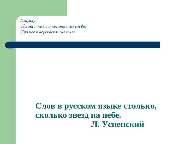 Слов в русском языке столько, сколько звезд на небе. Л. Успенский Лексика. Од...